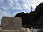 塩矢崎灯台.jpg